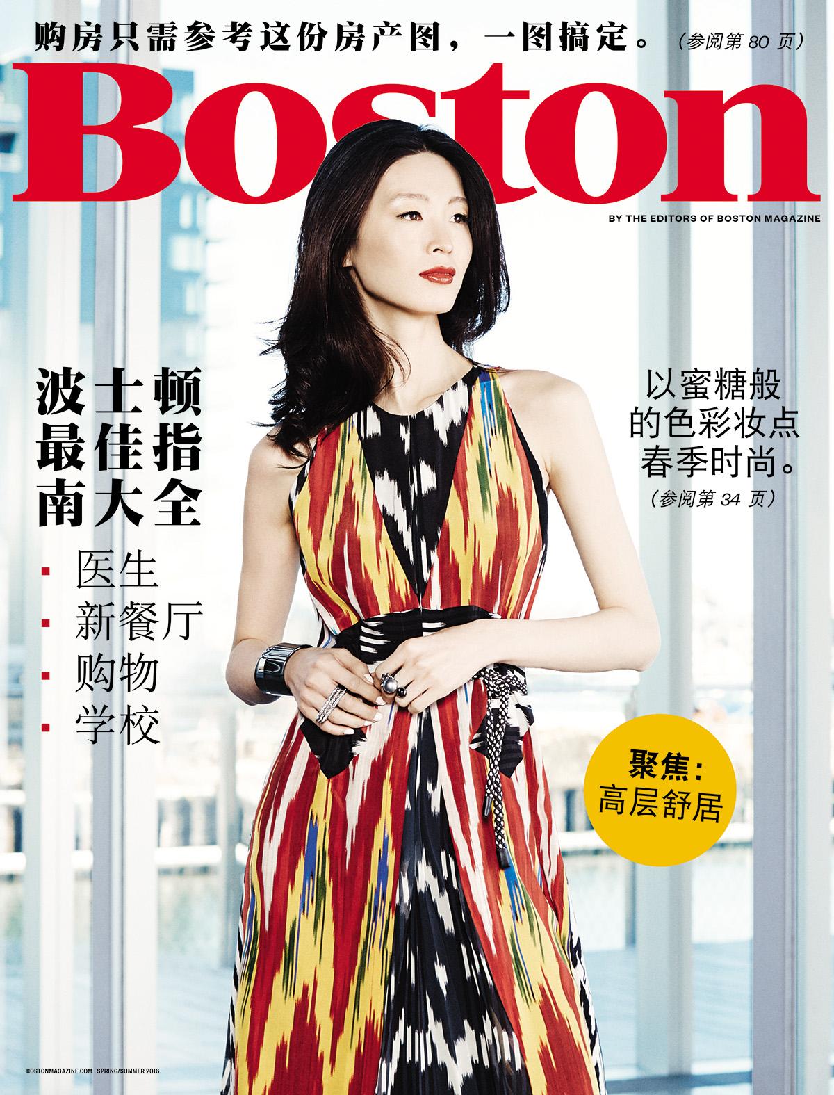 boston magazine chinese cover